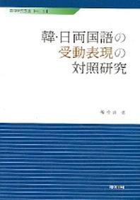 한일 양언어의 수동표현의 대조연구(어학연구총서 No.51)