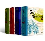 온 가족이 함께 읽는 중국역사이야기 합본 세트
