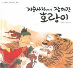 저승사자에게 잡혀간 호랑이(우리문화그림책 12)(양장본 HardCover)