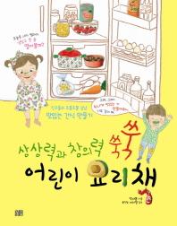 어린이 요리책(상상력과 창의력 쑥쑥)