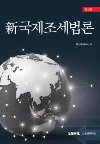 국제조세법론(신)