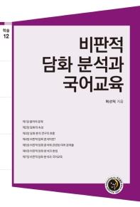 비판적 담화 분석과 국어교육(학술 12)