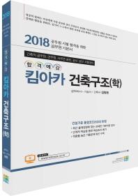 킴아카 건축구조(학)(2018)(합격예감)