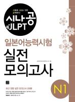 일본어능력시험 실전 모의고사 N1(시나공 JLPT)(CD1장포함) CD 포함되어 있습니다