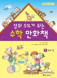 수학 만화책. 1: 수와 식
