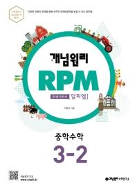 중학 수학 중3-2 문제기본서(2020)(개념원리 RPM)