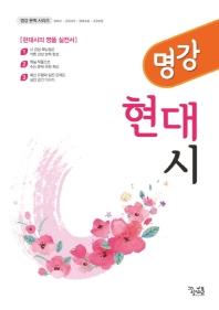 고등 수능국어 현대시(2020)(명강)