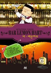 바 레몬하트(Bar Lemon Hart). 20