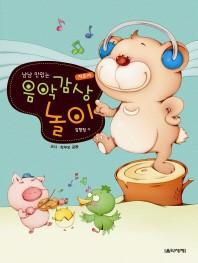 냠냠 맛있는 음악감상 놀이: 지도서(교사 학부모 공용)(CD1장포함)