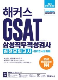 GSAT 삼성직무적성검사 실전모의고사+온라인시험대비(2020 하반기)(해커스)