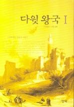 다윗왕국 1