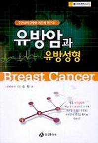 유방암과 유방성형