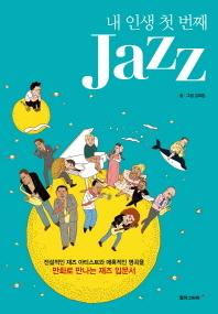 내 인생 첫 번째 Jazz(재즈)