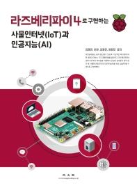 라즈베리파이4로 구현하는 사물인터넷(IoT)과 인공지능(AI)