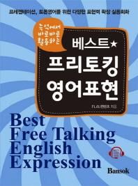베스트 프리토킹 영어표현(즉석에서 바로바로 활용하는)(CD1장포함)