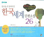 한국 세계 단편소설 26(청소년이 꼭 읽어야 할)