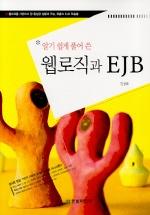 웹로직과 EJB(알기쉽게 풀어 쓴)