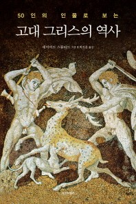 고대 그리스의 역사