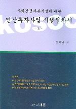 사회간접시설에 대한 민간투자사업 시행절차서 (상)