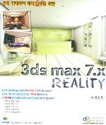 3DS MAX 7.X REALITY(CD1장포함)