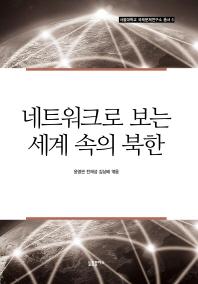 네트워크로 보는 세계 속의 북한(서울대 국제문제연구소 총서 5)