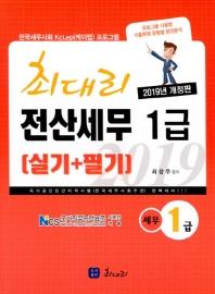 전산세무 1급 실기+필기(2019)(최대리)(개정판)