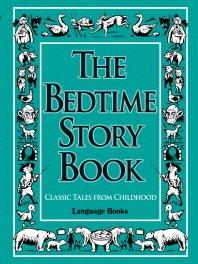 The Bedtime Story Book(베드타임 스토리북)(MP3CD1장포함)