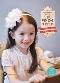 친절한 리본공예 DIY(DVD 동영상 강의로 쉽게 배우는)(CD1장포함)