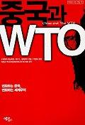 중국과 WTO