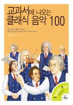 교과서에서 나오는 클래식 음악 100(CD1장포함)