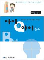 아이큐아이: 초등 3 4학년(블루)(2011)