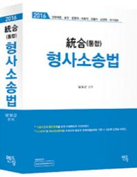 통합 형사소송법(2016)