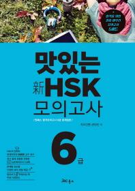 신HSK 모의고사 6급(맛있는)