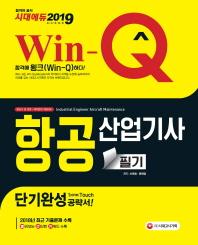 항공산업기사 필기 단기완성(2019)(Win-Q)(개정판)