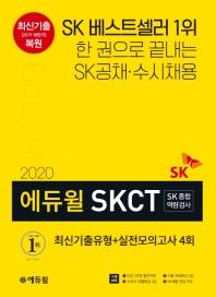 SKCT SK종합역량검사 최신기출유형+실전모의고사 4회(2020)
