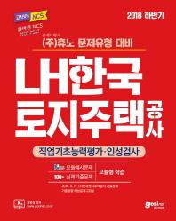 LH한국토지주택공사 직업기초능력평가 인성검사(2018 하반기)(고시넷 NCS)