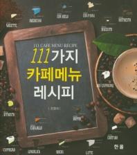 111가지 카페 메뉴 레시피