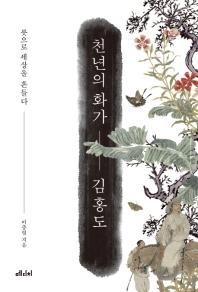 천년의 화가 김홍도