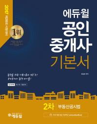 부동산공시법(공인중개사 2차 기본서)(2017)(에듀윌)