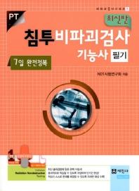 침투비파괴검사기능사 필기(7일 완전정복)(비파괴검사 5)