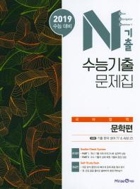 고등 국어영역 문학편 수능기출문제집(2018)(N기출)