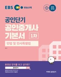 민법 및 민사특별법 기본서(공인중개사 1차)(2020)(EBS 공인단기)