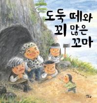 도둑 떼와 꾀 많은 꼬마(부지깽이 옛이야기 그림책 1)(양장본 HardCover)