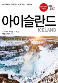 아이슬란드(2018-2019)(트래블로그)