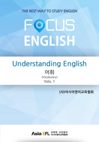 Understanding English - 어휘(Vocabulary) Vols. 1 (FOCUS ENGLISH)