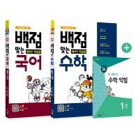 초등 국수 1-2 세트(2017)(백점맞는)(전2권)