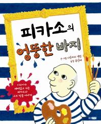 피카소의 엉뚱한 바지 /웅진주니어/3-090014