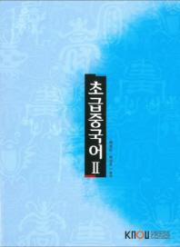 초급중국어2(2학기, 워크북포함)