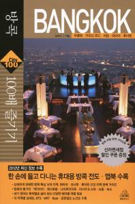 방콕 100배 즐기기(City 100)