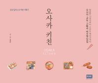 오사카 키친